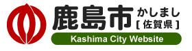 http://www.city.saga-kashima.lg.jp/html/logo_image/siteid.jpg